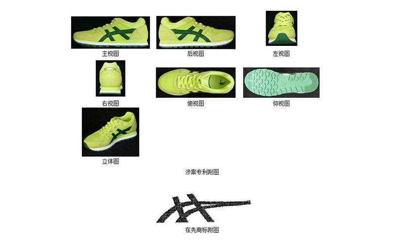 China's patent office invalidates Chinese company using Asics striped logo