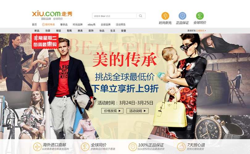 Xiu.com eyes up European brands to branch out into China