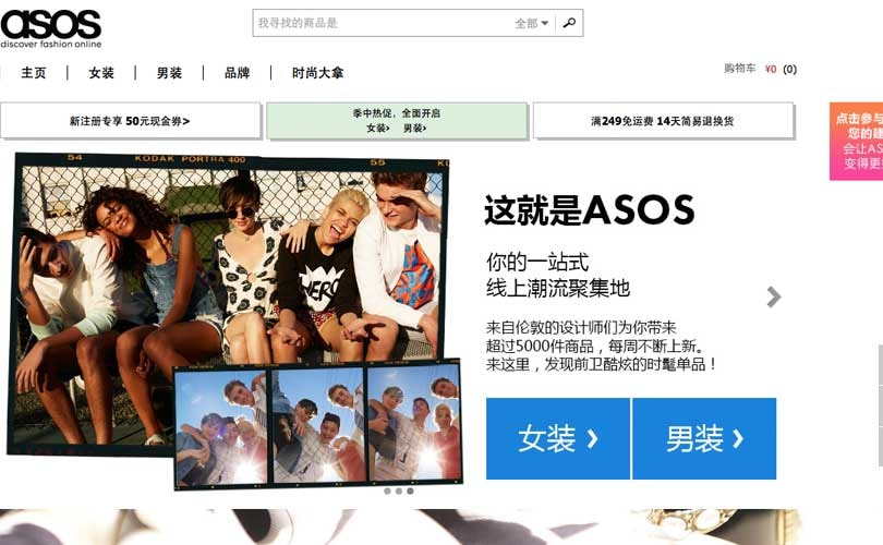 Asos to discontinue local China business